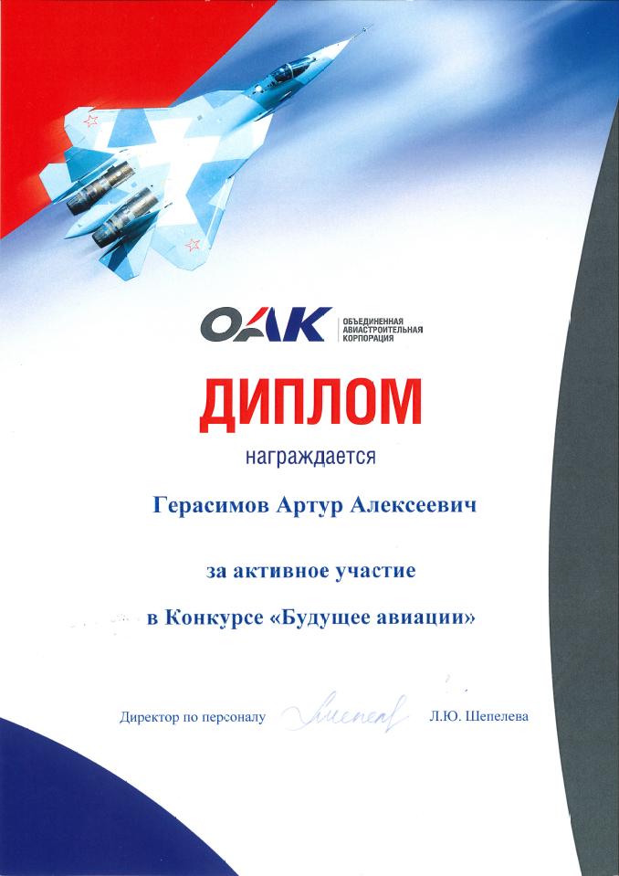 """Диплом за участие в конкурсе """"Будущее авиации"""""""